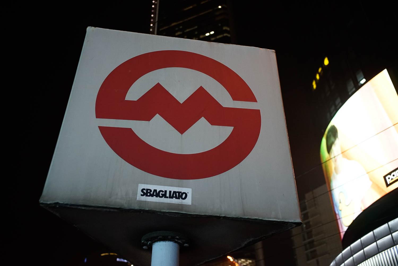 Metro de Shanghai: Uma das melhores ferrovias de metro do mundo